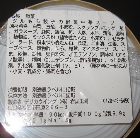 ツルもち餃子の野菜中華スープ2