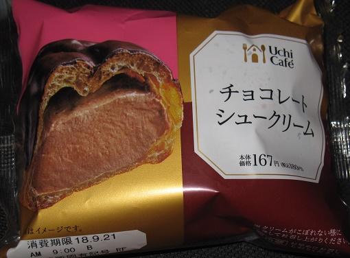 チョコレートシュークリーム