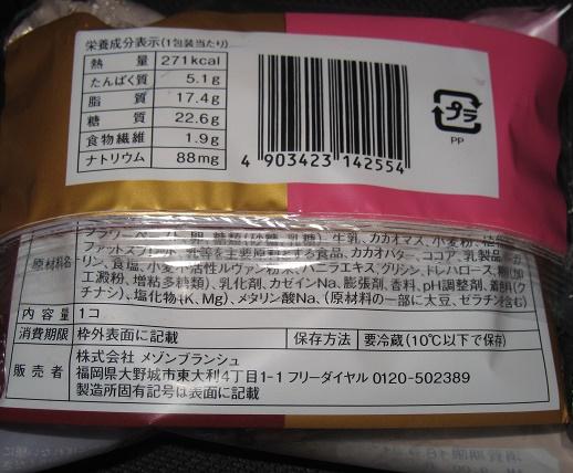 チョコレートシュークリーム2