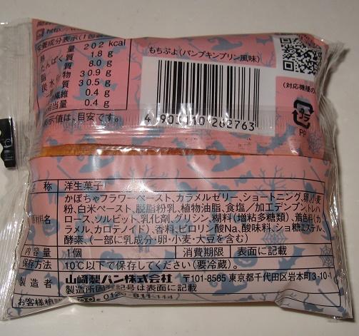 もちぷよ(パンプキンプリン風味)2