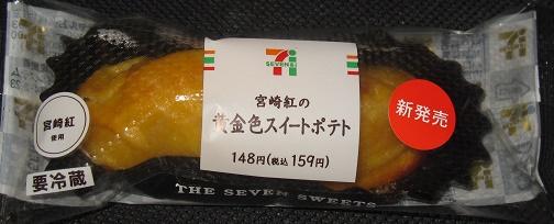 宮崎芋の黄金色スイートポテト