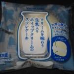 クリームを味わう生乳入りホイップクリームのスフレケーキ
