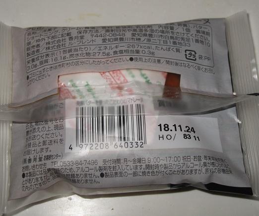 発酵バターを使ったこだわりのマドレーヌ2