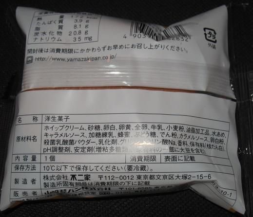 ふんわりペコちゃん(ミルクキャラメル)2