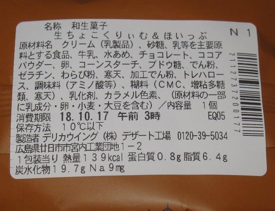 ふわっとろわらび(生ちょこくりぃむ&ほいっぷ)2