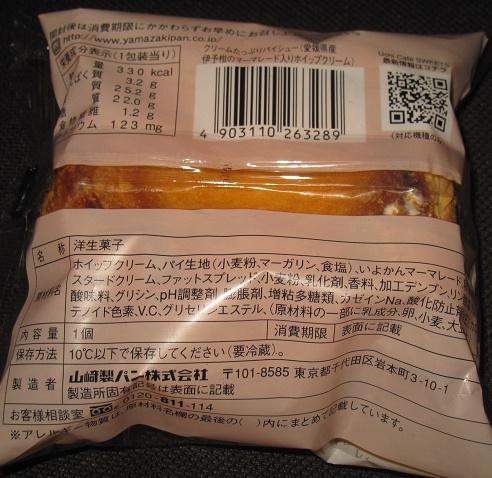 クリームたっぷりパイシュー(愛媛県産伊予柑マーマレード入りホイップクリーム)2