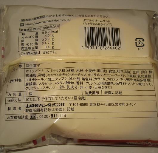 ダブルクリームサンド(キャラメル&ホイップ)2
