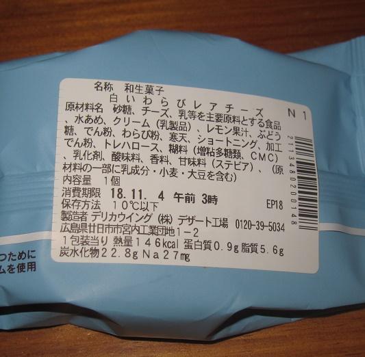 白いわらびレアチーズ2