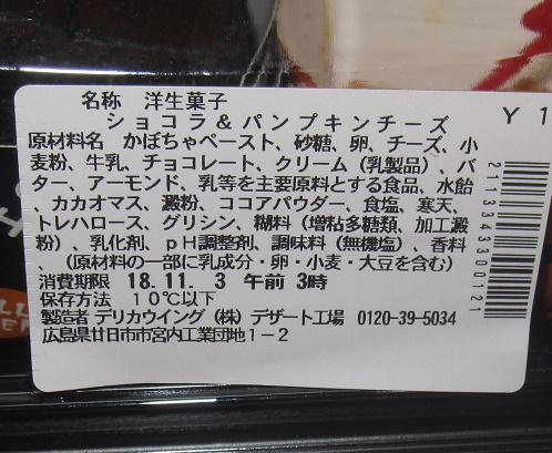 生チョコクリームショコラ&パンプキンチーズケーキ2
