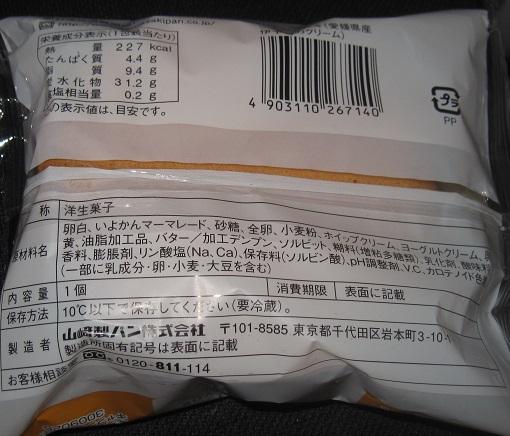 シフォンケーキ(愛媛県産伊予柑のクリーム)1