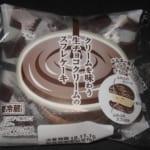 クリームを味わう生チョコクリームスフレ