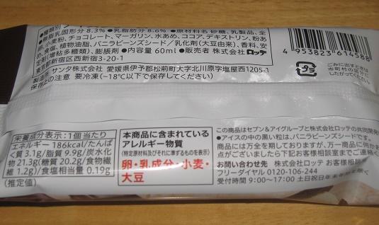 チョコが濃厚なブラウニーサンド2
