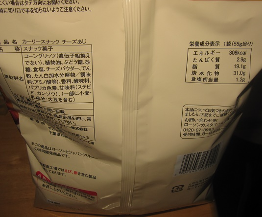 カーリースナック(チーズあじ)2