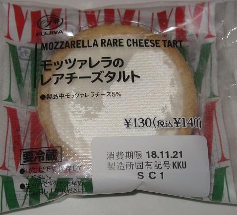 モッツァレラのレアチーズタルト