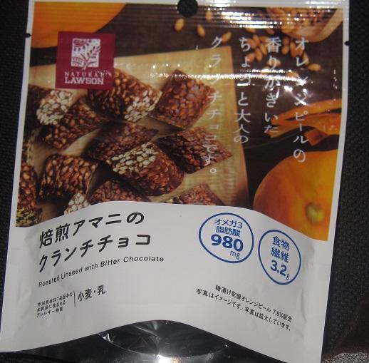 焙煎アマニのクランチチョコ