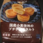 国産小麦使用のプチチーズタルト