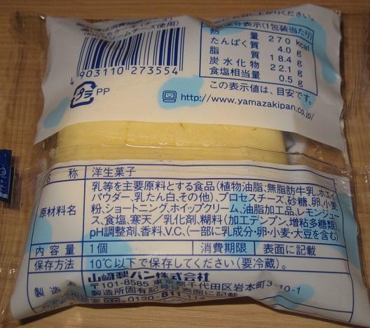こいくち(チーズクリーム)kiriクリームチーズ2