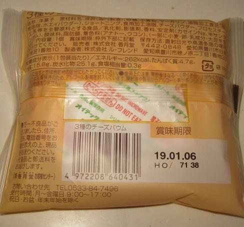 3種のチーズバウム2
