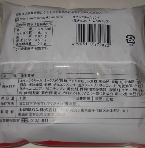ダブルクリームサンド(生チョコクリーム&ホイップ)2