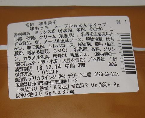 メープル風ソース&あんホイップ2