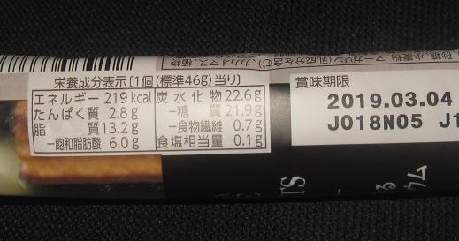 カカオ香る板チョコバウム1