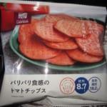 トマトチップス