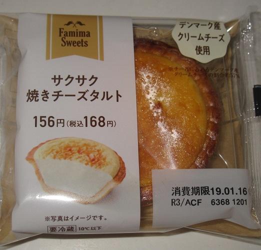 サクサク焼きチーズタルト