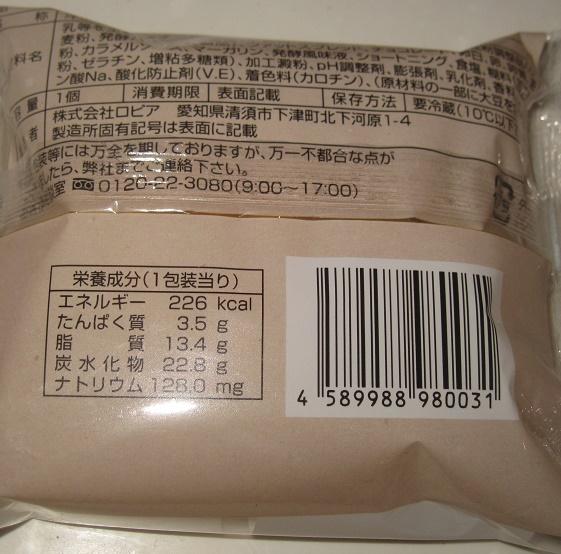サクサク焼きチーズタルト2