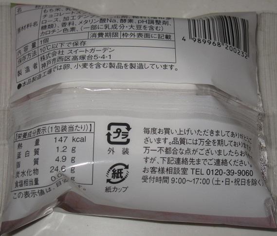 いちごチョコ大福2