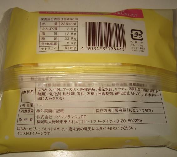 晩柑ロールケーキ2