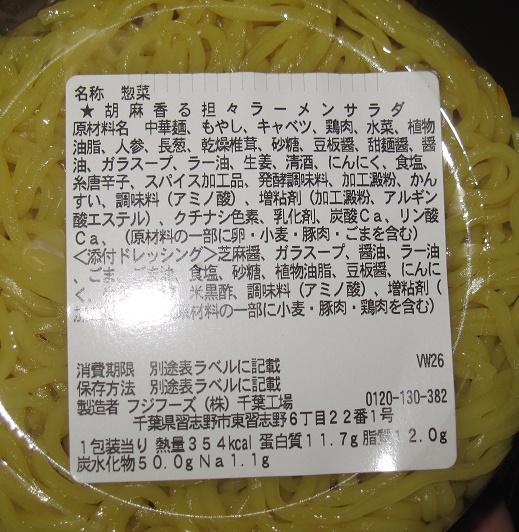 胡麻香る坦々ラーメンサラダ2