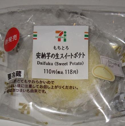 もちとろ安納芋の生スイートポテト
