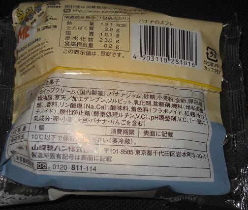 バナナのスフレ2