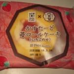 かすたーど苺ロールケーキ(いちごのせ)