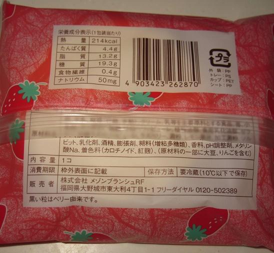 かすたーど苺ロールケーキ(いちごのせ)2