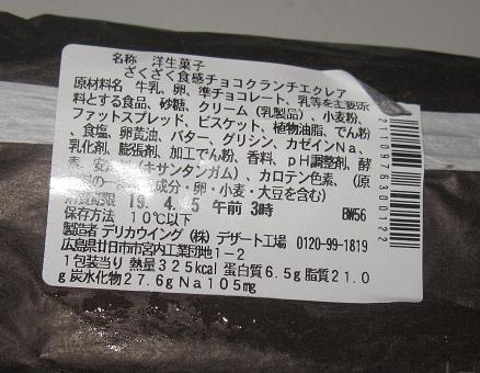 ざくざく食感!チョコクランチエクレア2