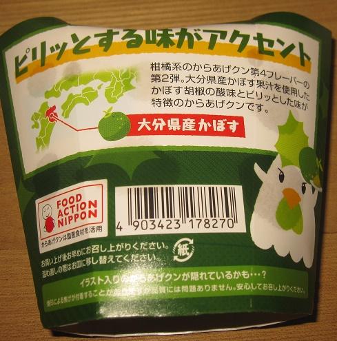 からあげクン(かぼす胡椒味)2