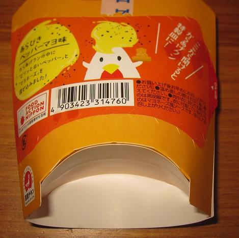 超からあげクン(あらびきペッパーマヨ味)2