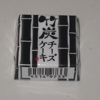 竹炭チーズケーキ