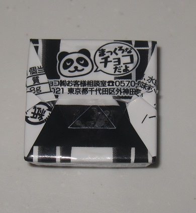 チロルチョコ(竹炭チーズケーキ)1