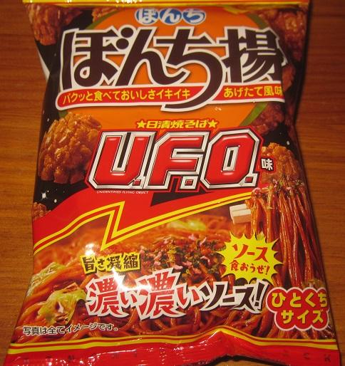 ぼんち揚(U.F.O)
