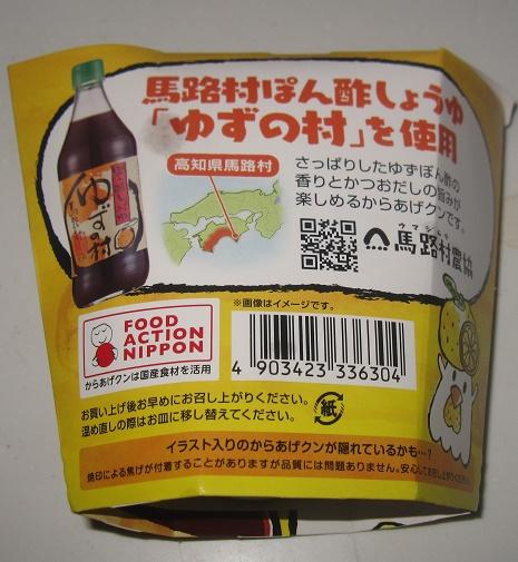 からあげクン(ゆずぽん酢味)2