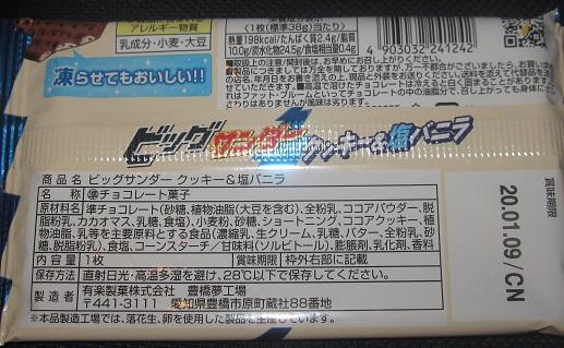 ビッグサンダー(クッキー&塩バニラ)2