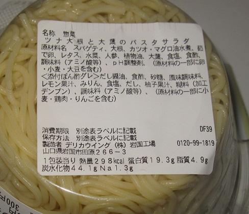ツナ大根と大葉のパスタサラダ2