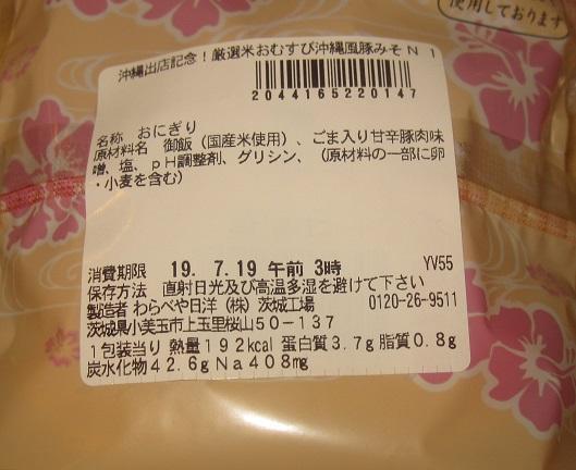 沖縄風豚みそ2