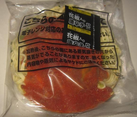 もちっと食感の汁なし担々麺3
