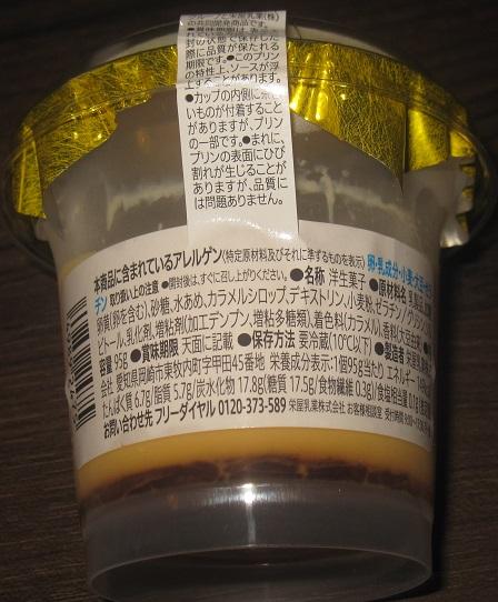 きみのプリン2