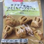 サラサラ食感のひとくちアップルパイ