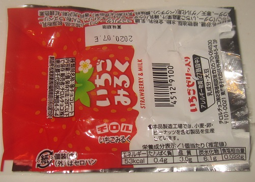 チロルチョコ(いちごみるく)3