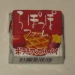 チロルチョコ(ポテトアップルパイ)
